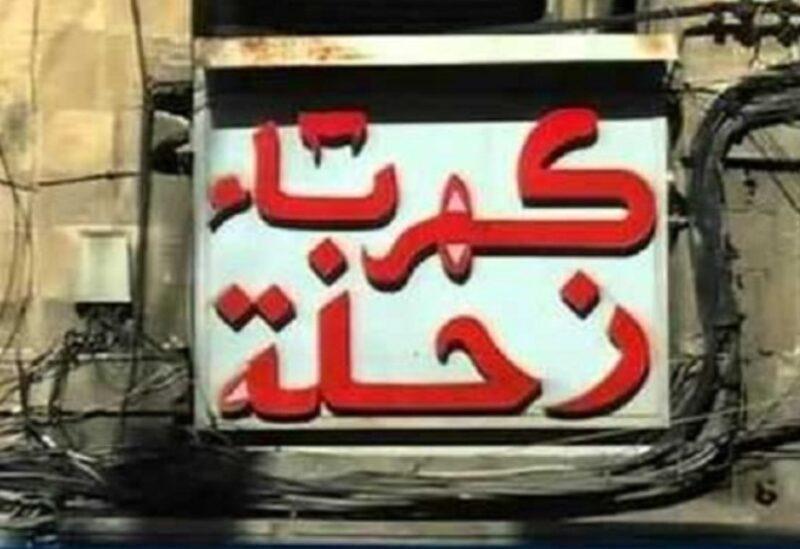 L'électricité de Zahle