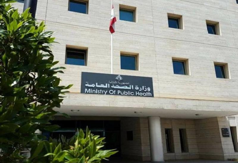 Le Ministère de la Santé Publique