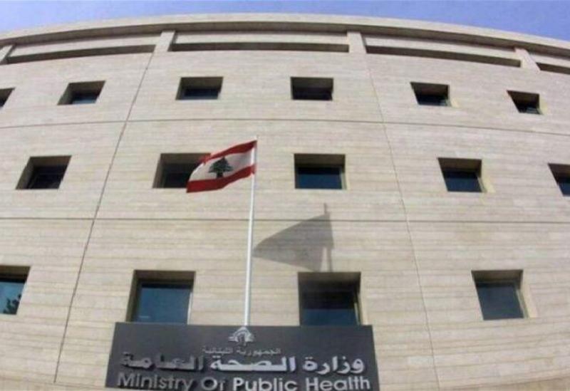 Le Ministère libanais de la SantéLe Ministère libanais de la Santé
