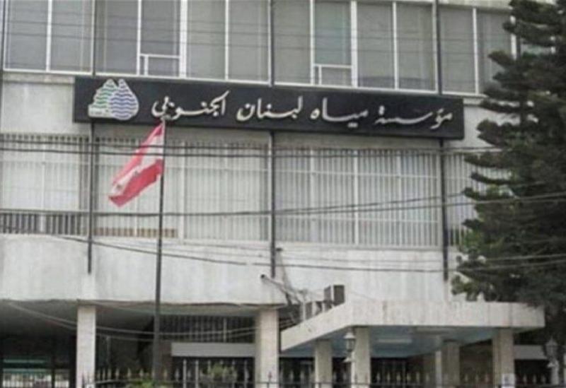 Société des eaux du Liban Sud