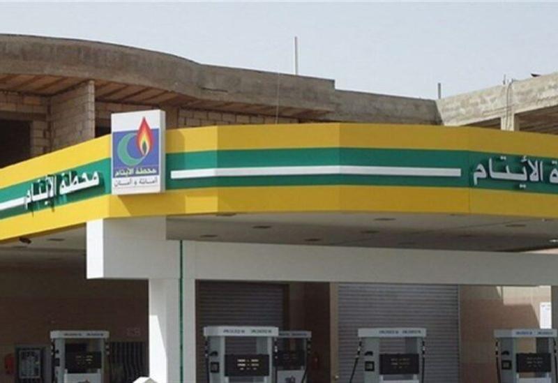 Station Al Aytam