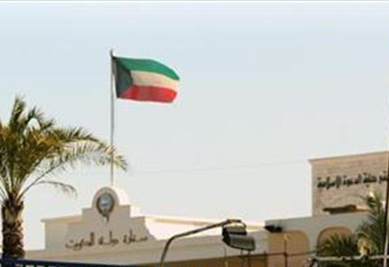 Ambassade du Koweït au Liban