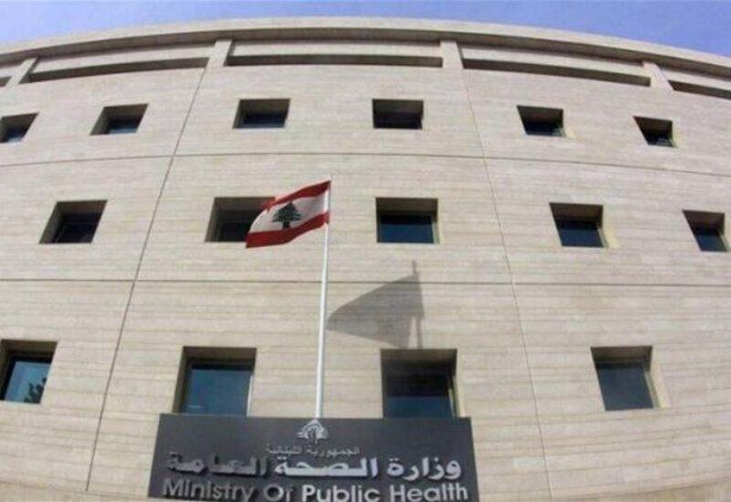 Le ministère libanais de la santé