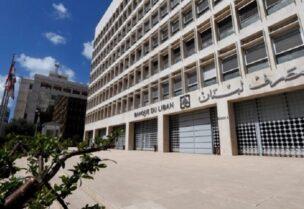 La Banque du Liban