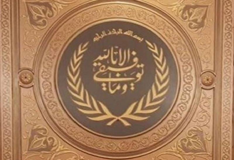 Dar Al-Fatwa