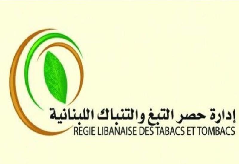 L'Administration libanaise de l'inventaire du tabac