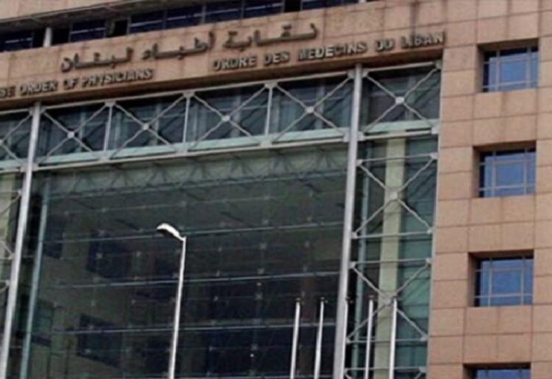 Le syndicat des médecins de Beyrouth