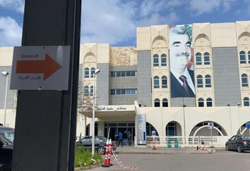 L'hôpital universitaire Rafic Hariri