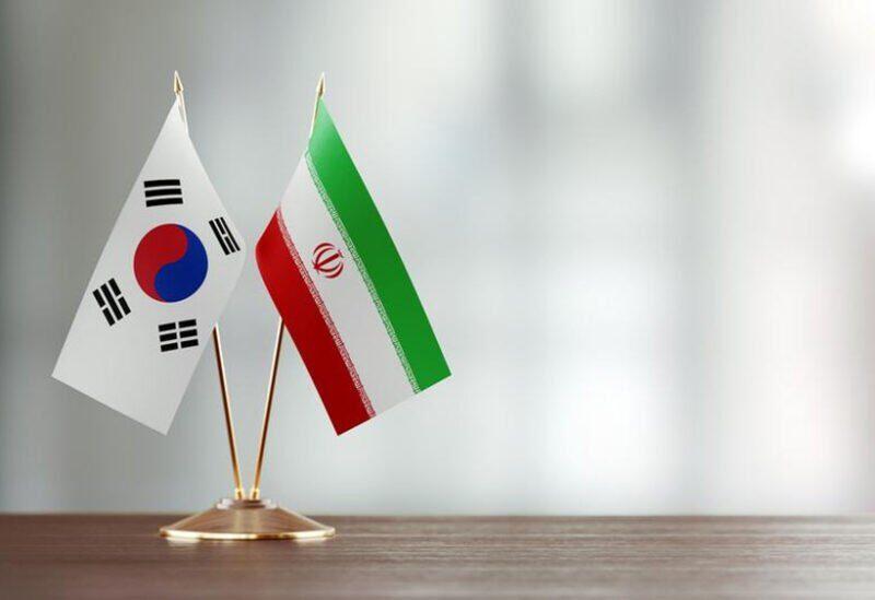 L'Iran et la Corée du Sud
