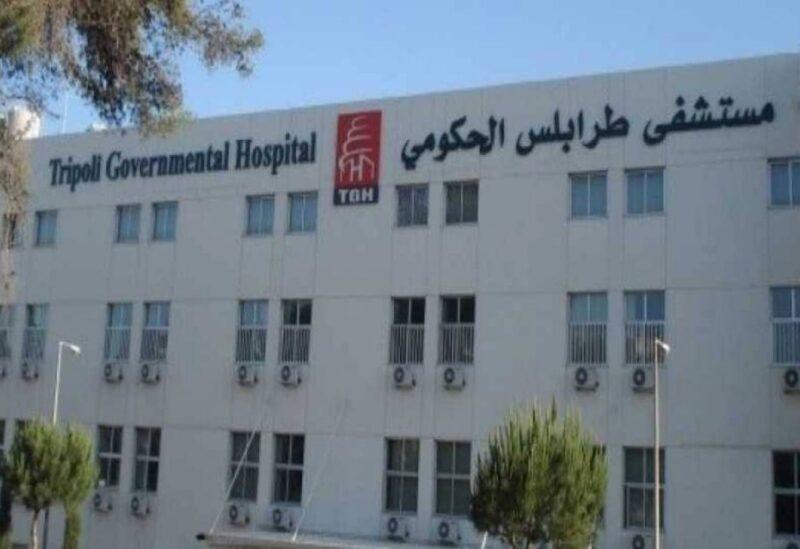 Hôpital gouvernemental de Tripoli