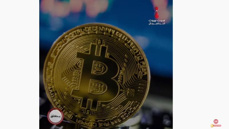 Bitcoin fait son entrée au Salvador