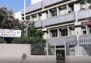 Ministère de l'Énergie et de l'Eau