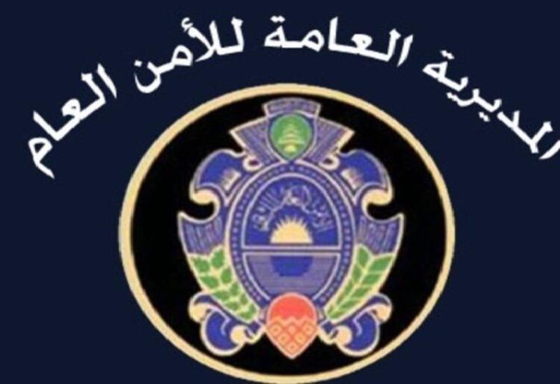 La Sécurité générale libanaise