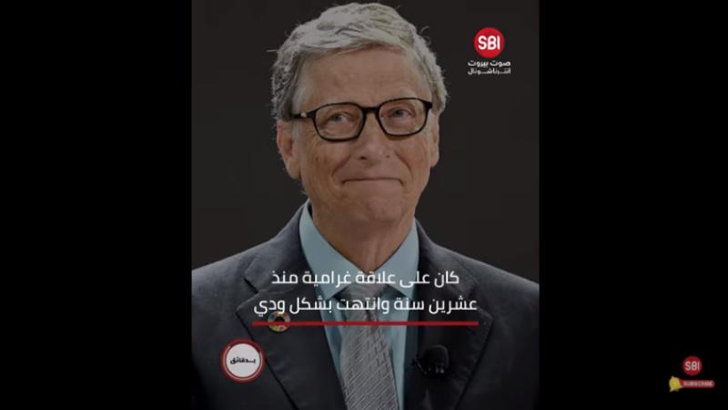 Pourquoi Bill Gates a-t-il divorcé
