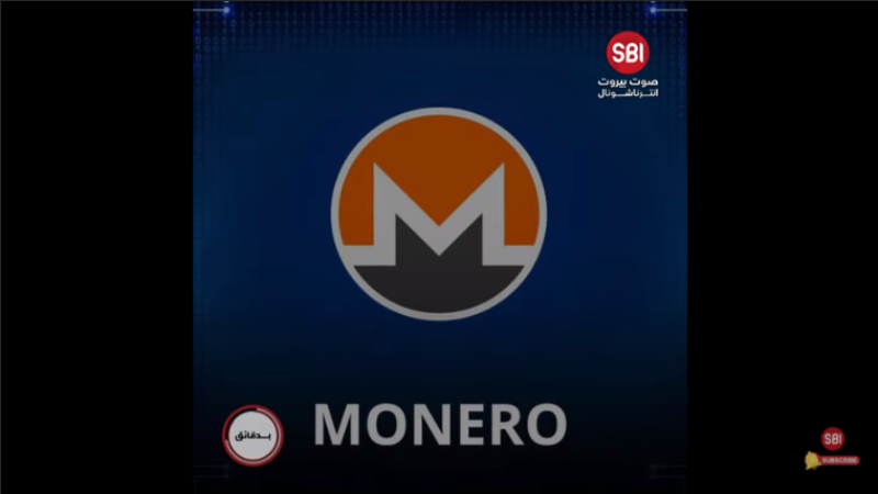 Pourquoi les pirates préfèrent Monero au Bitcoin