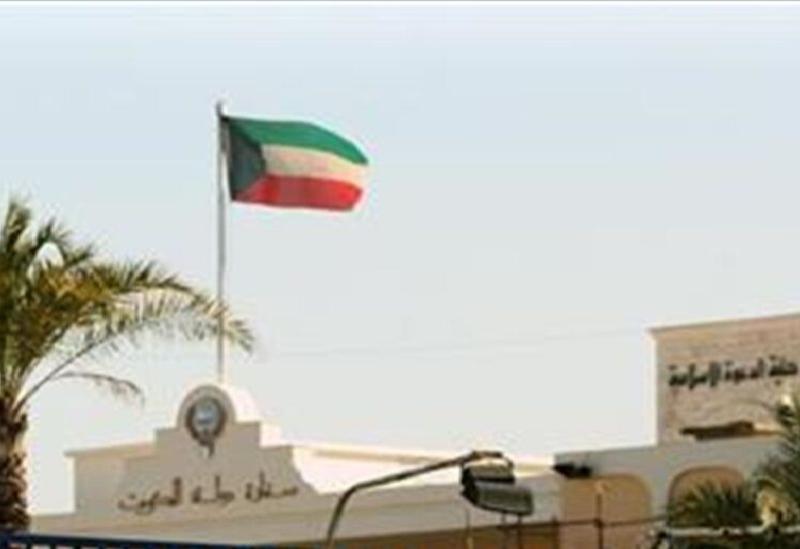 L'Ambassade du Kuwait au Liban