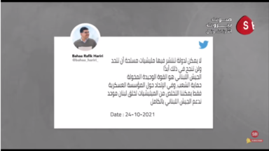 Un tweet pour Le Cheikh Bahaa Hariri